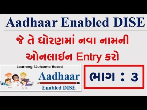 આધાર ડાયસ ઓનલાઈન એન્ટ્રી-ભાગ-3 | Aadhar Enabled DISE Add New Entry & Delete Name |Part.3