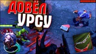 ПУДЖ ЗАСТАВИЛ ОТДАТЬ СЫР - PUDGE DOTA 2