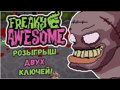 ЕЩЁ ОДНА КОНЦОВКА ИГРЫ! | Freaky Awesome