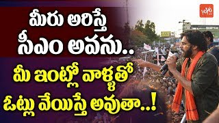 Pawan Kalyan Asked Votes to People for 2019 Election at Janasena Praja Porata Yatra DAY 3