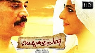 Cheetah - Malayalam Full Movie Info - Balyakalasakhi (2014)