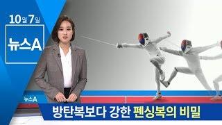 [쇼미더스포츠] 방탄복보다 강한 펜싱복의 비밀 | 뉴스A