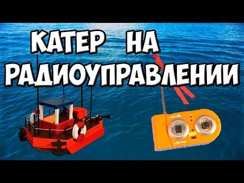 Как сделать катер на радиоуправлении.