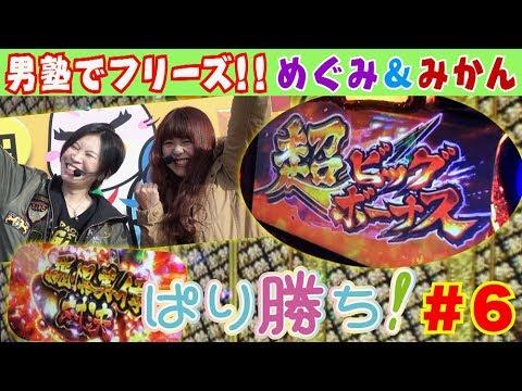 #6 SLOT魁!!男塾