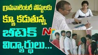 వాలెంటరీ పోస్టులకు గ్రాడ్యుయేట్లు క్యూ.! | Graduates Flocking to Voluntary Posts In Srikakulam | NTV
