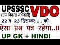 UPSSSC --- VDO    16 सितम्बर का पेपर    GK + HINDI    PDF ......