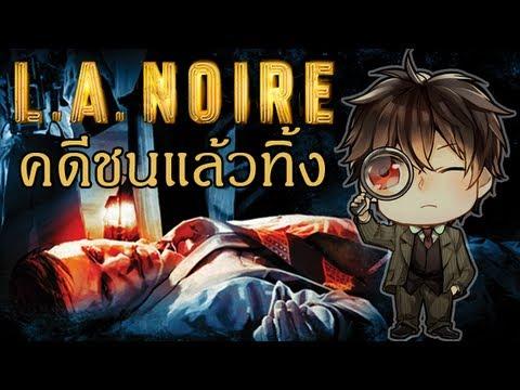 [L. A. Noire] คดีปริศนาชนแล้วทิ้ง
