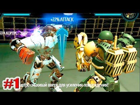 БИТВЫ РОБОТОВ!!! Real Steel World Robot Boxing (1 серия)