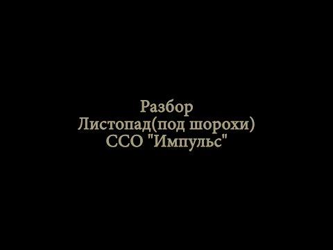 Песни стройотрядов - Стариковский вальс