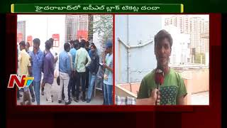 Hyderabad IPL Black Ticket Dhanda || Selling Cricket Match Tickets in Black at Uppal Stadium