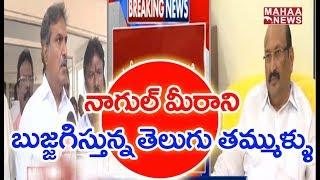 TDP MP Kesineni Nani And TDP Leader Nagul Meera Meets Chandra Babu | Amaravathi