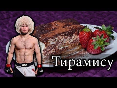 Хабиб одобряет! Рецепт тирамису в домашних условиях — готовим торт, который любит Хабиб Нурмагомедов