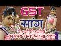 GST SONG आ गया 2017 का सबसे हिट Song    Raju Rawal & Shambu Meena   का धमाल मोदी जी के नाम