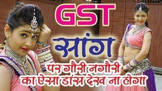 GST SONG आ गया 2017 का सबसे हिट सांग | Raju Rawal & Shambu Meena | का धमाल मोदी जी के नाम