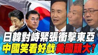 日韓對峙緊張衝擊東亞 中國笑看好戲美國頭大?   寰宇全視界20190202