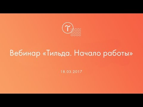 Вебинар «Тильда. Начало работы». 18.03.2017