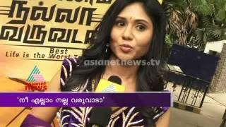 Entertainment: New Tamil movie Nee Ellam Nalla Varuvada|പുതിയ പടങ്ങൾ