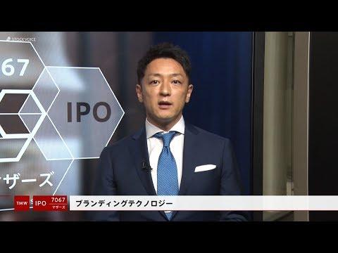 ブランディングテクノロジー[7067]東証マザーズ IPO