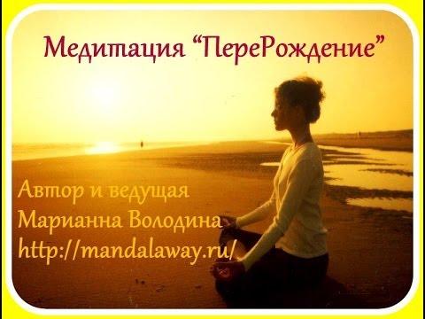 Медитация Перерождения с Марианной Володиной http://mandalaway.ru/