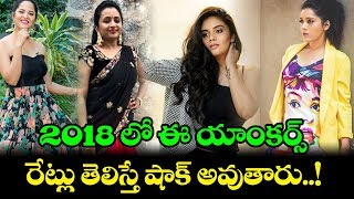 Top Telugu Anchors Shocking Remuneration | #AnchorAnasuya | #AnchorSuma | Rashmi | TTM