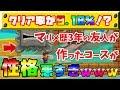 【マリメ2】マリメ歴3年の有名実況者が作ったステージが地獄www【マリオメーカー2】【Super mario maker2】【さとみ】 thumbnail