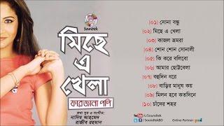 Farzana Popy - Miche E Khela