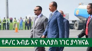 about Ethiopia And Eritrea