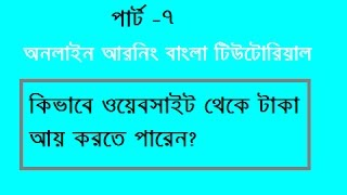 How To Earn Money From Website Bangla Tutorial 2017 | Online Earning Bangla Tutorial (Part-7)