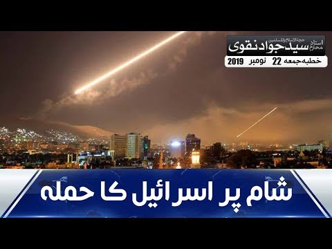 Syria Pr Israel ka Hamla | Ustad e Mohtaram Syed Jawad Naqvi