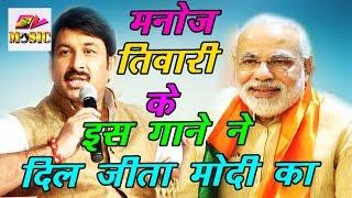 Manoj Tiwari के इस गाने ने जीता PM Narendra Modi का दिल | Delhi की जीत से बने Modi के लोकप्रिय