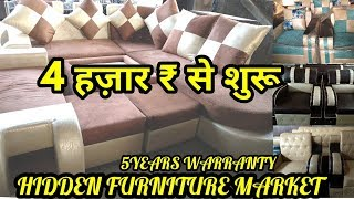 Sofa Set In ₹4000|5 Years Warranty| Hidden Furniture Market| All India Transportation Available
