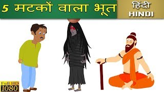 5 मटकों वाला भूत   Hindi Stories For Kids   Moral Story   Kahaniya