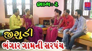 Bhangar Gam Ni Sarpanch Jigudi Part 2 || ભંગાર ગામની સરપંચ જીગુડી ભાગ ૨ || Comedy Video
