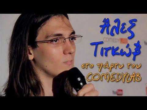 Comedy Lab party - Άλεξ Τιτκώβ
