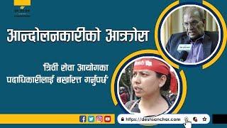 त्रिवि शिक्षा आयोगका पदाधिकारीलाई बर्खास्त गर्नुपर्छ।।Deshsanchar