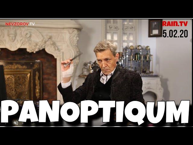 Невзоров и Уткин в программе «Паноптикум» 06.02.20