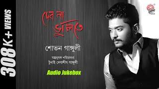 Debona Bhulite   Shovan Ganguly   Nazrul Geeti   Audio Jukebox   New Release