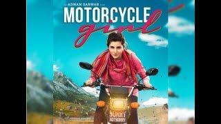 MotorCycle Girl 2018 Movie Pakistani Film Story || Sohai Ali Abro Movie