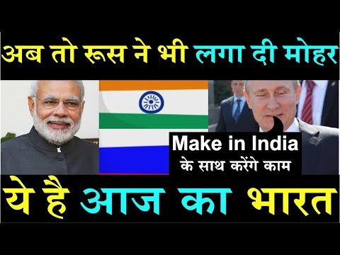 Modi सरकार की  Make in India को रूस देने जा रहा है एक एहम योगदान India-Russia Sergei Shoigu IRIGC