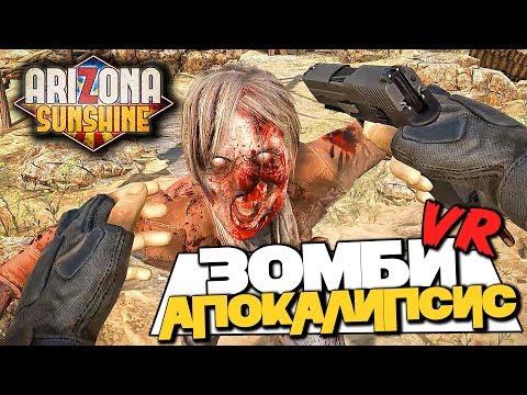 ЗОМБИ В СОЛНЕЧНОЙ АРИЗОНЕ | VR Зомби Апокалипсис в Arizona Sunshine #1
