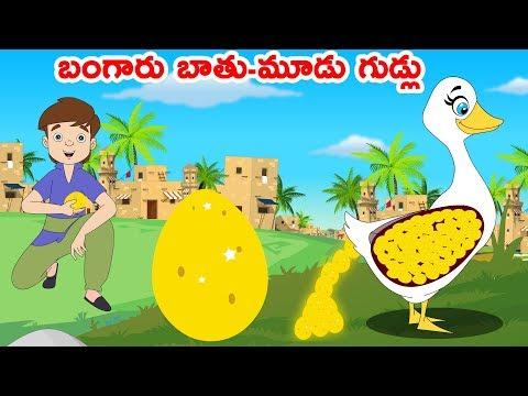 బంగారు బాతు-మూడు గుడ్లు   Telugu Fairy Tales   Telugu Moral Stories   Telugu Kathalu   Moral Stories