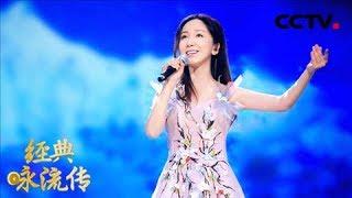 [经典咏流传]娄艺潇、四郎贡布为你唱经典《在那东山顶上》 | CCTV