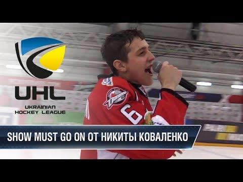 Хоккеист «Донбасса» поёт Show Must Go On