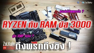 RYZEN กับ RAM บัส 3000 ทำไม XMP ไม่ได้ เพราะอะไร ? : ถึงพริกถึงขิง EP#2