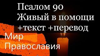 90 псалом + текст + перевод Живый в помощи
