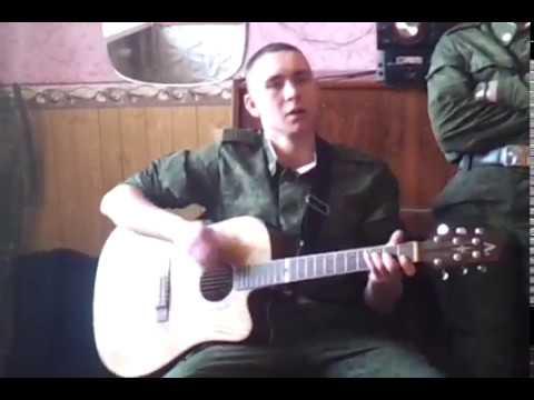 """армейские песни под гитару """"закрой глаза"""" (variag)"""