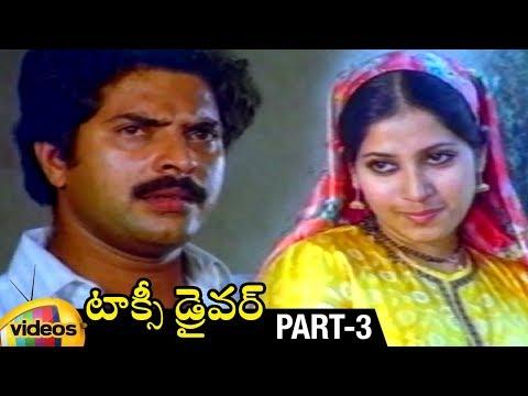 Taxi Driver Telugu Full Movie HD | Mammootty | Seema | IV Sasi | RamaKrishna | Part 3 | Mango Videos