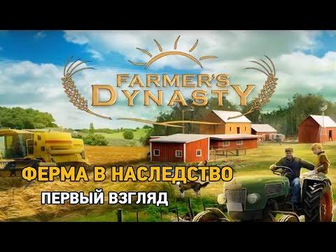 Farmers Dynasty #1 ферма в наследство (первый взгляд) #1