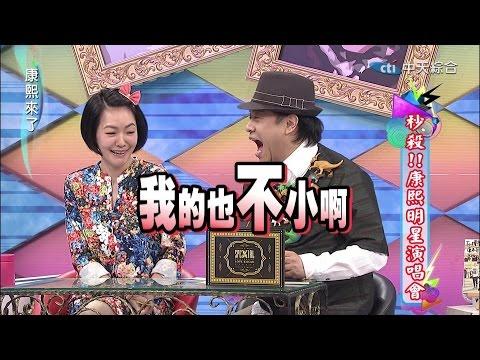 2015.03.23康熙來了 秒殺!康熙明星演唱會