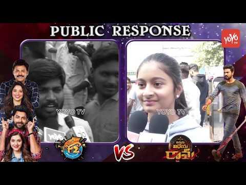 F2 Movie vs Vinaya Vidheya Rama Public Talk | #VVR | Venkatesh | Varun Tej | Ram Charan | YOYO TV